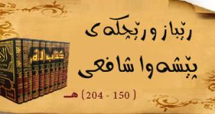 إمام-شافعي copy