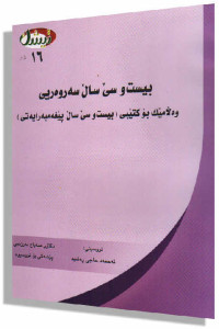 016-23sal-preface