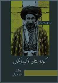 kurdistanukurdekan