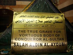 قبري صلاح الدين