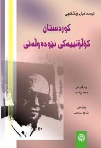 كوردستان و كؤلؤنييةكي نيودةولةتي