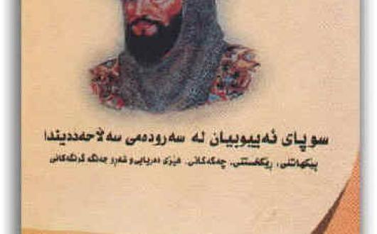 019-saladin-muhsin-preface_
