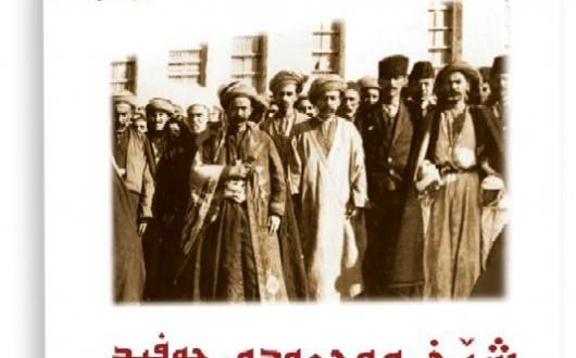 032_tishk-shekhmahmud-preface