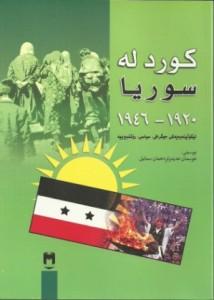 Kurd-Le-Sirya