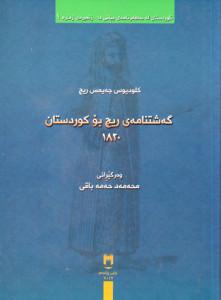 gashtnamay-rich-bo-kurdistan