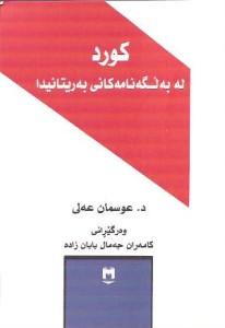 kurd la balganamakany baretanyada