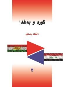kurd-u-bexda2