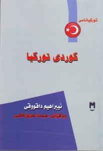 kurdi-turkya