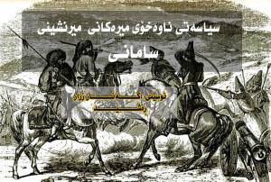 kurdsinwar copy