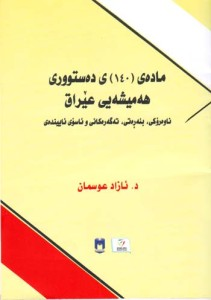 maday-140-dastwry-hamishay-iraq