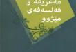 srwshti-mahrifa-w-falsafai-mezhw