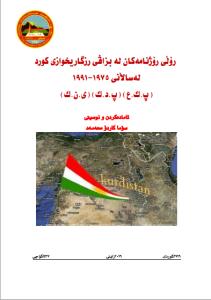بةرطي سؤما pdf