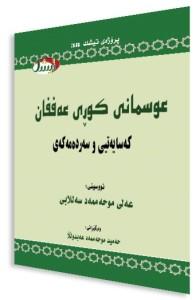 038-uthman-preface