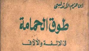 tawqashamaam
