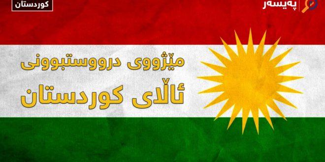 717122018_kurdflag17122018 (1)